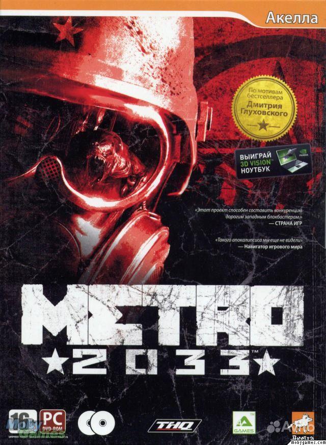 Метро 2033 / Metro 2033: The Last Refuge (2010) PC RUS L. Прокомментировать