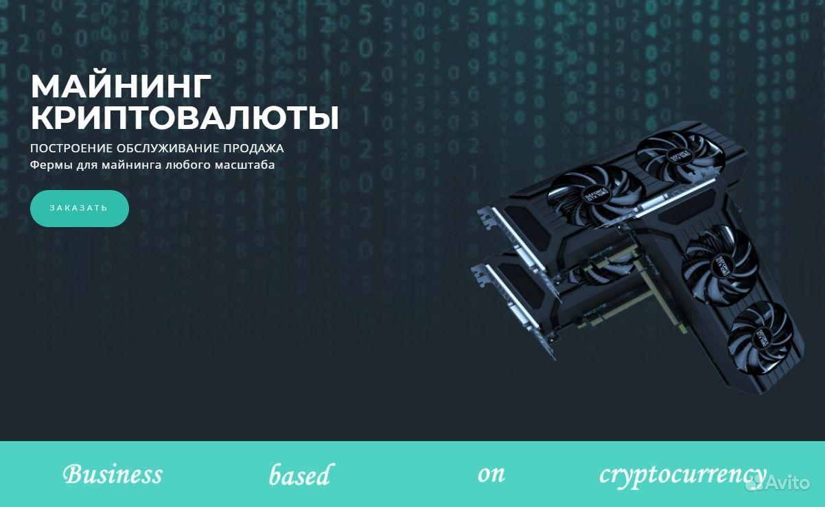 Майнинг криптовалюты Ферма на видеокартах.  Москва