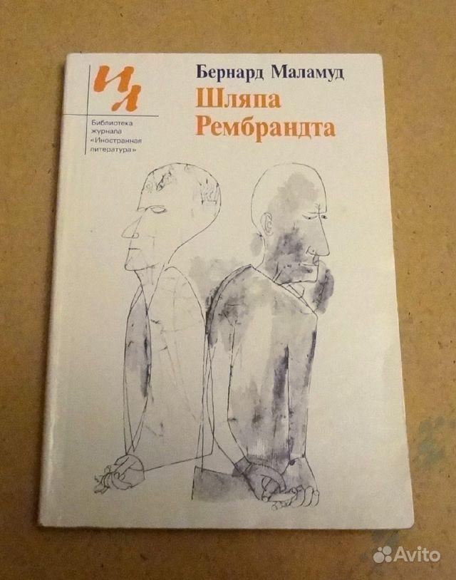Бернард Маламуд - Шляпа Рембрандта.  Москва