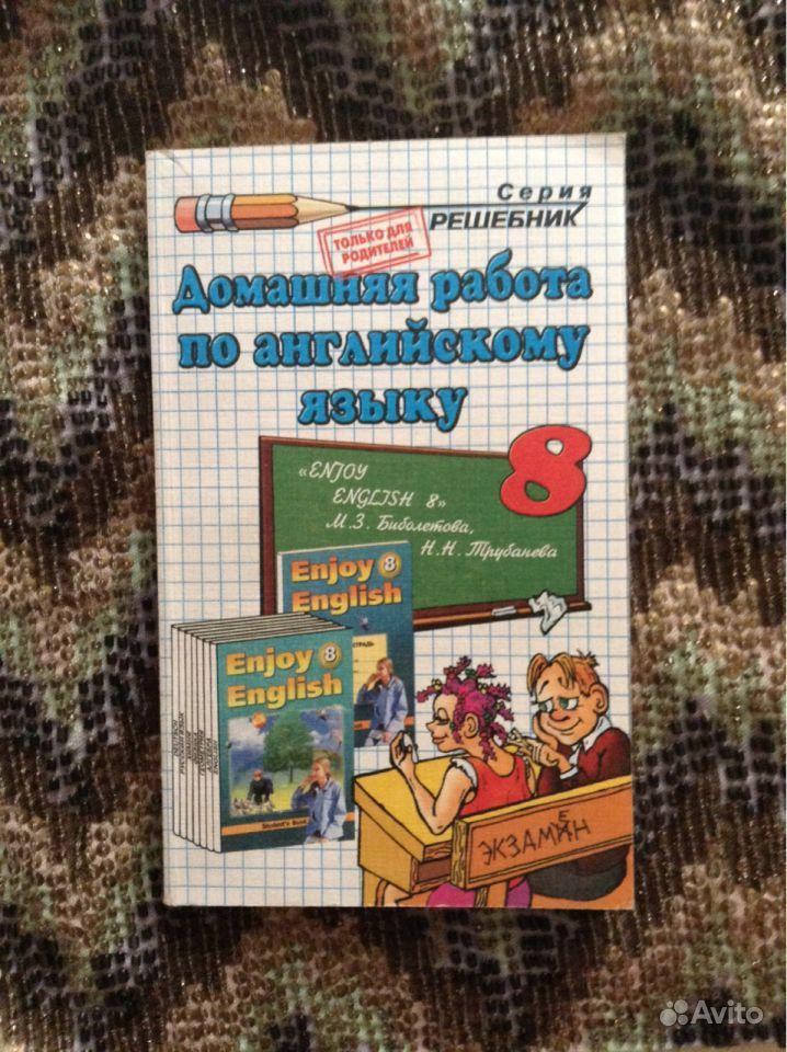 English решебник класс учебник 8 enjoy