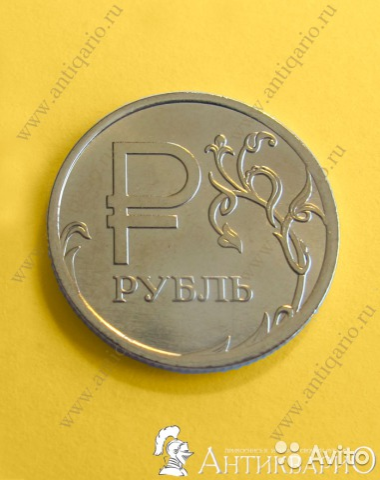 рубль россии один с графическим фото знаком