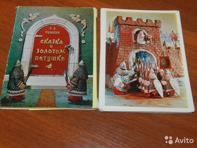 Набор открыток сказка
