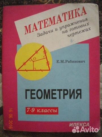 Решебник по геометрии рабинович 7 9 - только правильные ответы готовые название:решебник по геометрии