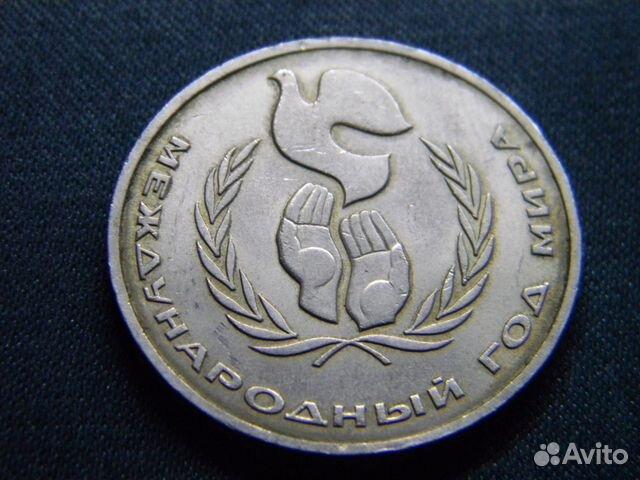 1 рубль 1986 год международный год мира