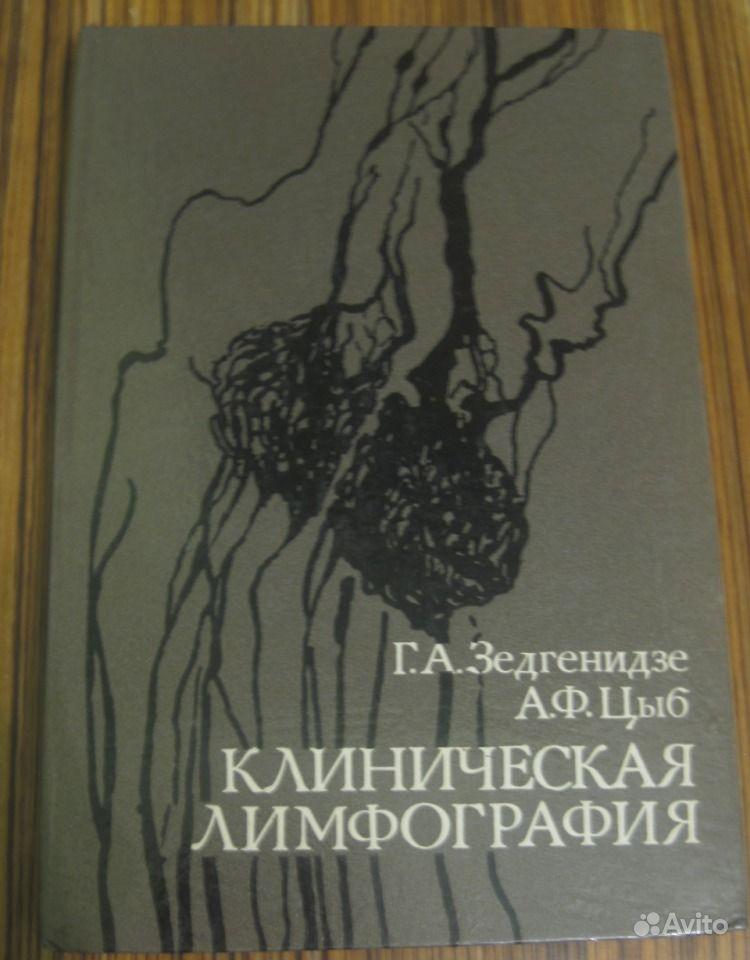 Лимфография