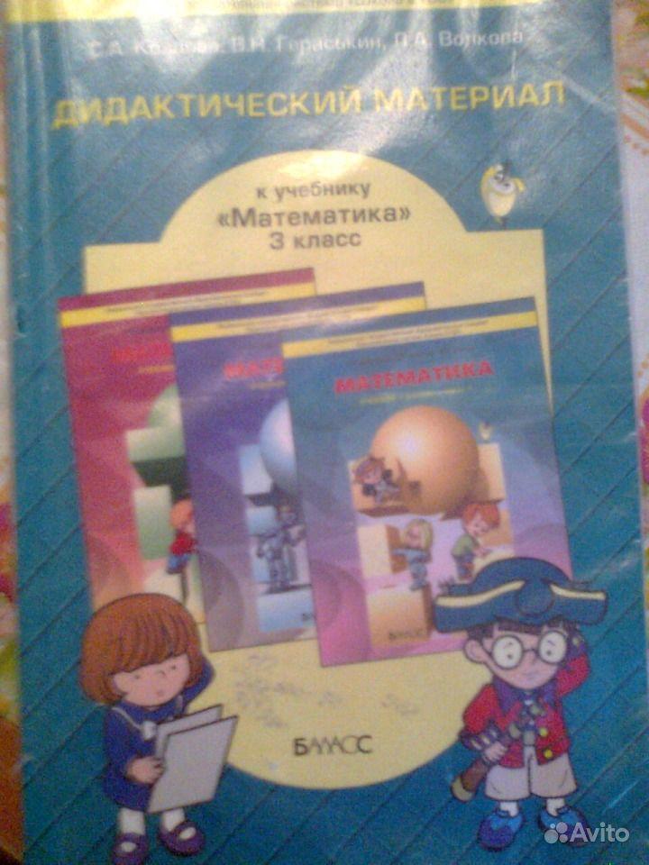бунеев и бунеева 4 класс литературное чтение решебник