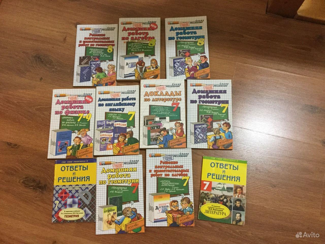 9 предметам решебники класс по