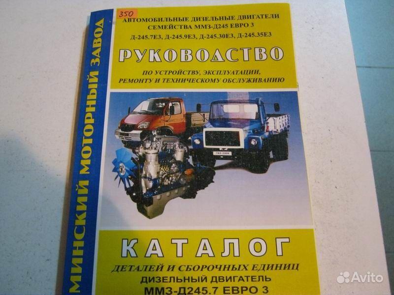 Двигатель Д-245 Сборка Инструкция - фото 11
