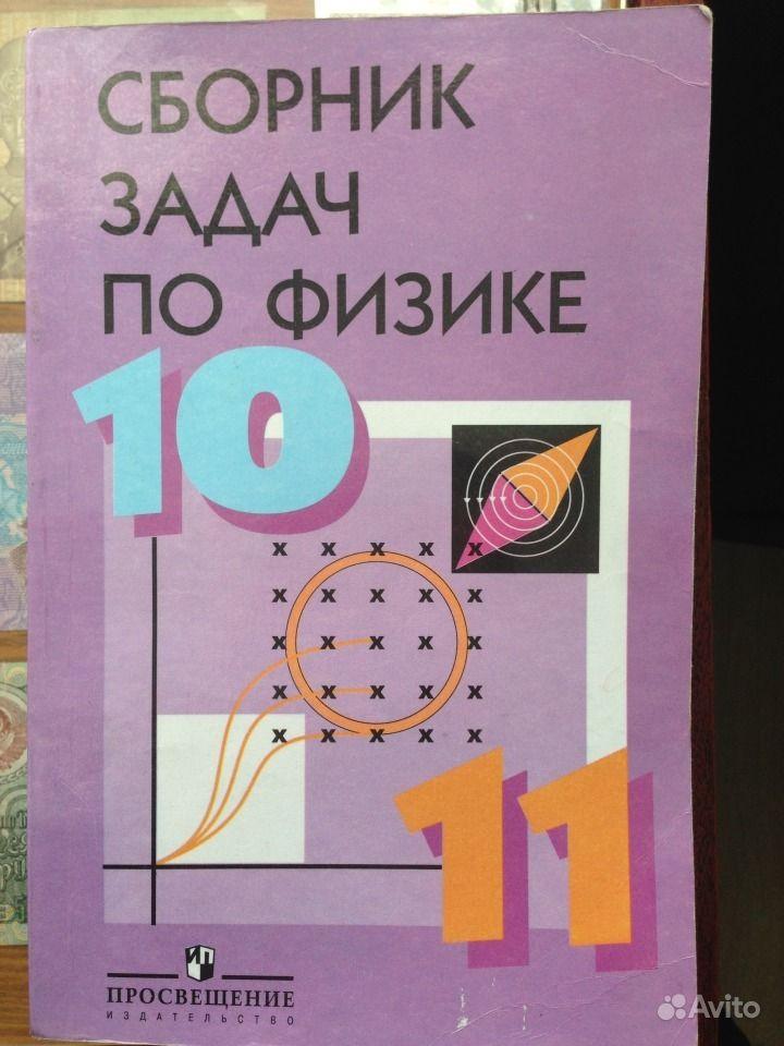 По онлайн 10 класс задач сборник гдз физике 11