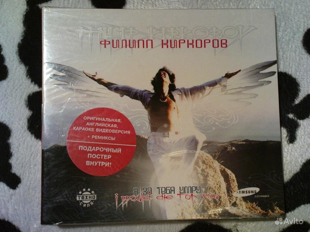 ФИЛИПП КИРКОРОВ Я ЗА ТЕБЯ УМРУ MP3 СКАЧАТЬ БЕСПЛАТНО