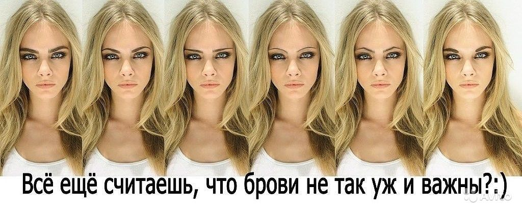 Приколы про брови женские картинки, открытка