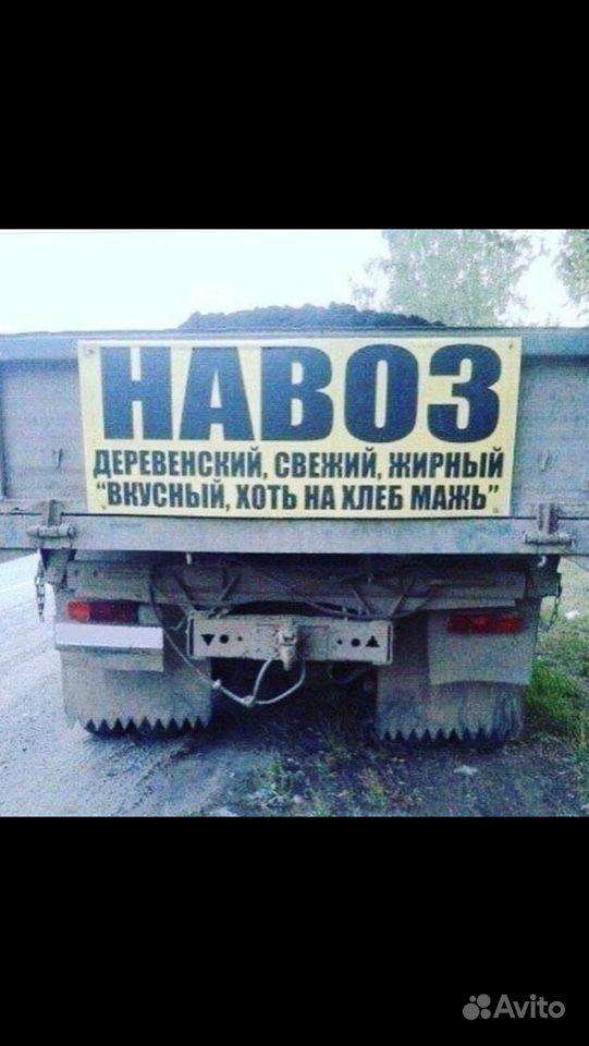 Перегной навоз купить на Зозу.ру - фотография № 1