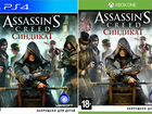 Assassins Creed Синдикат русская PS4/Xbox One