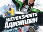 Игра для PS3 move MotionSports Adrenaline (рус.)