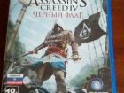 Игра ps4 Assasin's creed IV Black Flag