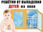 Решетки на окна. Защита от выподения детей из окно