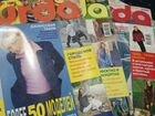 Журнал burda объявление продам