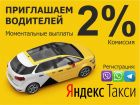 Водитель в Яндекс Такси и uber комиссия 1 процент