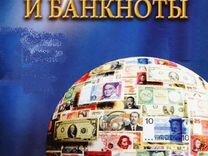 Монеты и Банкноты (деагостини) № с1-го по 88