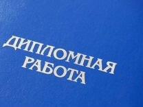 Доска объявлений от частных лиц и компаний в Краснодаре на avito Помощь по написанию дипломной работы