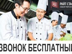 Вакансии повара королеве свежие подать объявление в газету кузбасс