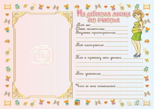 Листы для фотоальбома для новорожденного