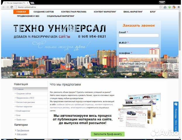 сайт новосибирск сделаем