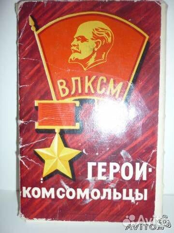 Отпускаю, герои комсомольцы открытки