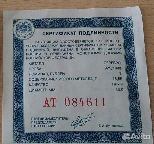 Сертификат подлинности монеты казакстан ссср 1993года сколько стоит
