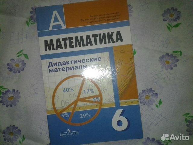 фгос материал класс 6 по дидактический решебник математике
