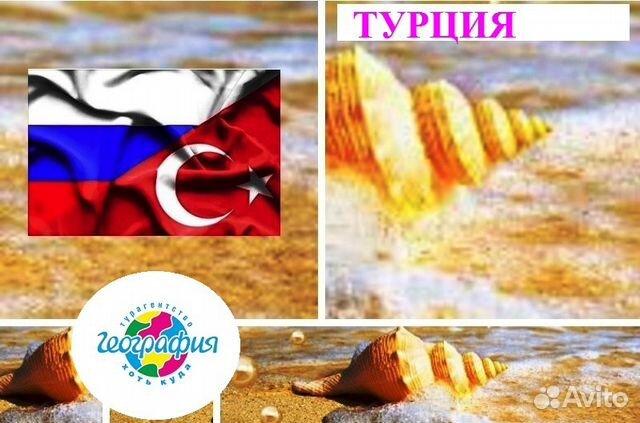 Туры в Турцию из Москвы  от 10 490 Горящие путевки цены