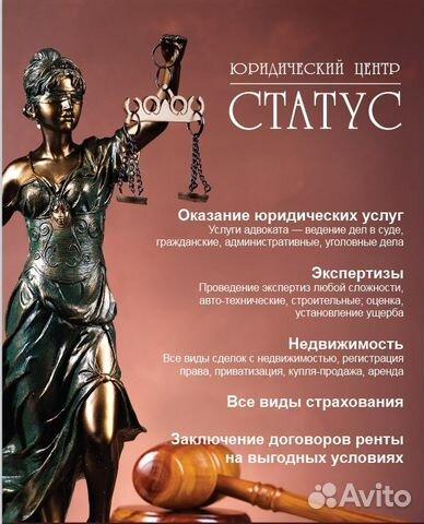 консультация юриста в королеве все глаза