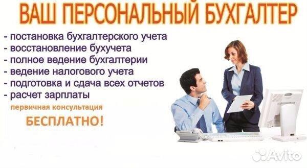 Консультация бухгалтера по зарплате закон электронной отчетности