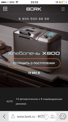 Инструкция К Хлебопечке Bork 1062 Si