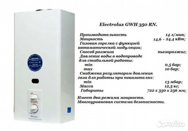 Газовая колонка электролюкс автомат