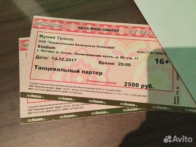 для термобелья мумий тролль новосибирск концерт 2017 термобелья
