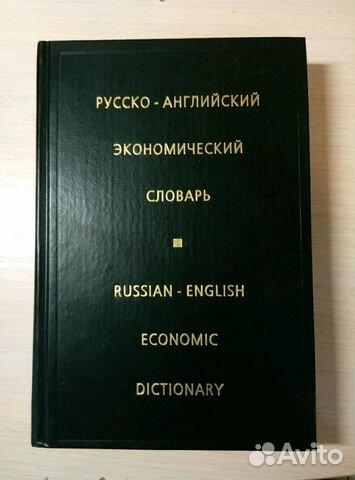 английский экономический толковый словарь