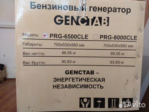Бензиновый генератор 89289509771 купить 3