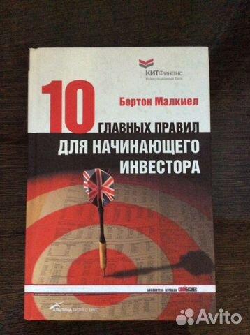 Книга 10 главных правил для начинающего инвестора 89124610199 купить 1