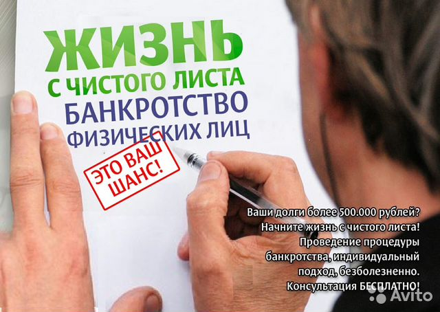 Долги кредитам банкротство действия банка при неуплате кредита