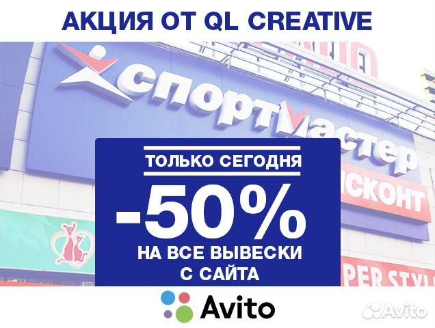 77653b7ed074 Вывеска для магазина Спортивной Одежды купить в Москве на Avito ...