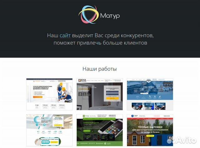 2a8eae4c19e Создание и продвижение Веб сайтов Набережные Челны - Услуги ...
