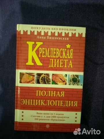 Кремлёвская диета с. Вишневская и книга для записе купить в санкт.