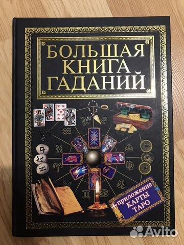 Роберт кэмп большая книга гаданий