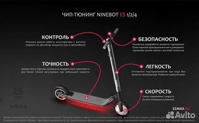 Ninebot ESMax прошивка чип-тюнинг купить в Республике Крым