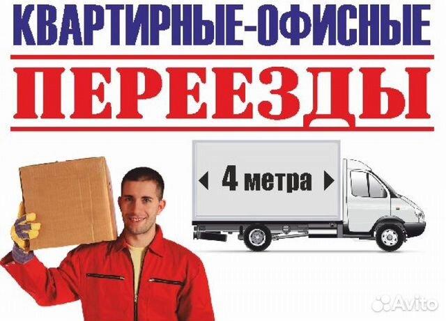 Организация Переездов Любой Сложности 89086324049 купить 1