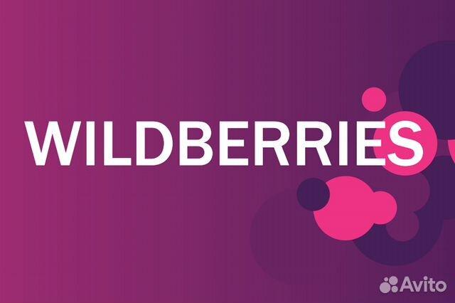 Промокод для wildberries 2020