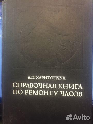 7153f64ca0aa1 Справочная книга по ремонту часов СССР купить в Санкт-Петербурге на ...