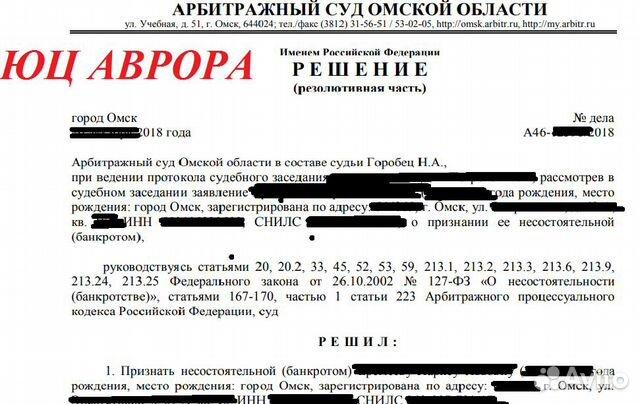 юрист омск консультация бесплатная по кредитам деньги подотчет на зарплату