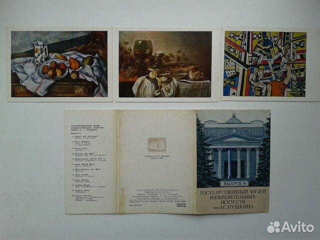 Музей изобразительных искусств им. А.С.Пушкина  89503804935 купить 2